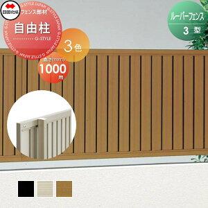 アルミフェンス ルーバーフェンス 3型用 自由支柱 H1000 四国化成 30FP-10 境界 屋外 ガーデン DIY 塀 壁 囲い エクステリア