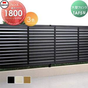 大型フェンス四国化成【大型フェンスTAF5型本体H1800】TAF5-1820ガーデンDIY塀壁囲いエクステリア