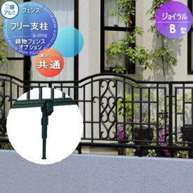 鋳物フェンス 三協アルミ 三協立山 ジョイラルB型【フリー支柱】 ガーデン DIY 塀 壁 囲い エクステリア