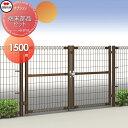 メッシュフェンス 四国化成 【スチールメッシュ門扉 LMM10型 端末部品セット H1500】58EK-C ガーデン DIY 塀 壁 囲い …
