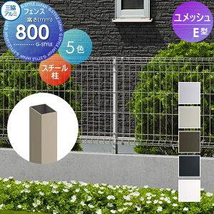 メッシュフェンス ユメッシュE型フェンス用 スチール支柱 H800 三協アルミ 三協立山 YDP-EF 境界 屋外 太陽光 発電 ソーラーパネルの囲いフェンスに最適DIYで犬小屋も ガーデン 塀 壁 囲い スチ