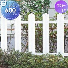 アルミフェンス 三協アルミ 三協立山 【ララミー 1型 フェンス本体 H600】FMA-1 ガーデン DIY 塀 壁 囲い エクステリア
