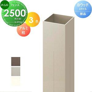 目隠しフェンス DIYフェンス 柱-2500 ウッドスタイルフェンス アルミ形材柱L2500 人工ウッド 人工木材 樹脂製 フェンス横張り 樹脂製フェンス板材