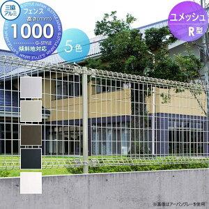 メッシュフェンス ユメッシュR型 フェンス本体 H1000 三協アルミ 三協立山 太陽光 発電 ソーラーパネルの囲いフェンスに最適DIYで犬小屋も ガーデン 塀 壁 囲い スチール 境界 屋外
