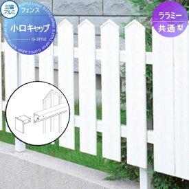 アルミフェンス 三協アルミ 三協立山 【ララミー用 小口キャップ】AK-01 ガーデン DIY 塀 壁 囲い エクステリア