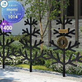 アルミフェンス 三協アルミ 三協立山 S.ボーダー モミ 1014タイプ W1000×H1400 FMI-1014 ガーデン DIY 塀 壁 囲い エクステリア