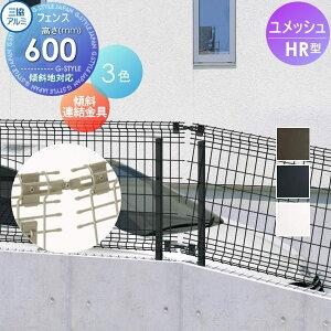 メッシュフェンス ユメッシュHR型フェンス用 傾斜連結用部品(上下1組) H600 YRKB 三協アルミ 三協立山 太陽光 発電 ソーラーパネルの囲いフェンスに最適DIYで犬小屋も ガーデン DIY 塀 壁 囲い