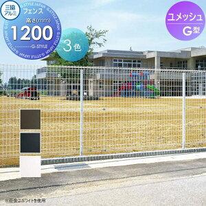 メッシュフェンス ユメッシュG型フェンス 本体 H1200 PYD-G 三協アルミ 三協立山 太陽光 発電 ソーラーパネルの囲いフェンスに最適DIYで犬小屋も ガーデン DIY 塀 壁 囲い スチール 境界 屋外