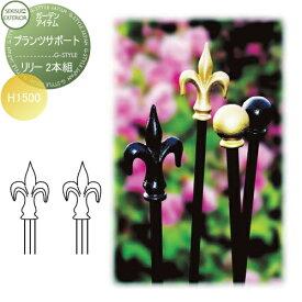 プランツサポート Plants Support プランツサポート【LILY リリー 2本組 H1500 Gold Black】FAG45A FAG44A ガーデニング 庭まわり プランター プランツ セキスイエクステリア セキスイデザインワークス