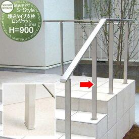 組み合わせ手すり S-Style エススタイル【埋込タイプ支柱ロングセット H900 SFT-SUPL】※支柱1本セットのみ エクステリア 手すり 屋外 外部 介護アプローチ 玄関セキスイエクステリア セキスイデザインワークス