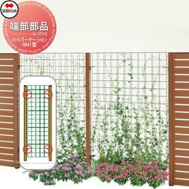 アルミフェンス 四国化成 ハイパーテーションGM1型 端部部品 05EB-MG ガーデン DIY 塀 壁 囲い エクステリア