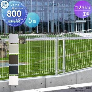 メッシュフェンス ユメッシュZ型フェンス本体 H800 三協アルミ 三協立山 境界 屋外 太陽光 発電 ソーラーパネルの囲いフェンスに最適DIYで犬小屋も ガーデン 塀 壁 囲い スチール