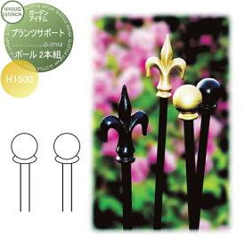 プランツサポート Plants Support プランツサポート【BALL ボール 2本組 H1500 Gold Black】FAG47A FAG46A ガーデニング 庭まわり プランター プランツ セキスイエクステリア セキスイデザインワークス