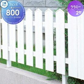 アルミフェンス 三協アルミ 三協立山 【ララミー 2型 フェンス本体 H800】FMA-2 ガーデン DIY 塀 壁 囲い エクステリア