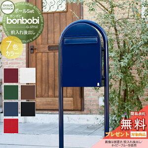 【無料プレゼント対象商品】 スタンドポスト bonbobi(ボンボビ) カラータイプ 郵便ポスト&ラウンドポール 前入れ後ろ出し セキスイデザインワークス 郵便ポスト郵便受け 機能ポール 独立型