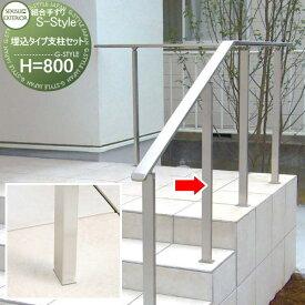 組み合わせ手すり S-Style エススタイル【埋込タイプ支柱セット H800 SFT-SUP】※支柱1本セットのみ エクステリア 手すり 屋外 外部 介護アプローチ 玄関セキスイエクステリア セキスイデザインワークス