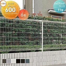 メッシュフェンス LIXIL リクシル 【ハイグリッドフェンス11型 フェンス本体 H600】 ガーデン DIY 塀 壁 囲い エクステリア TOEX スチール