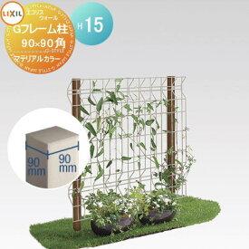 ガーデニング メッシュ LIXIL リクシル エコリス ウォールメッシュパネル マテリアルカラー 連続用高さ1500mmGフレーム柱 ガーデン DIY スチール フェンス 植物 園芸 緑 eco TOEX