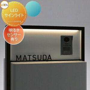 LIXIL リクシル TOEX 宅配ボックス 機能門柱FS オプション LEDサインライト 明るさセンサーあり