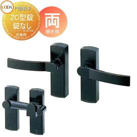門扉 錠 取手 LIXIL リクシル ディズニー門扉 ZC型錠 鍵なし 両開き用 SMAE11 取手単体 交換用
