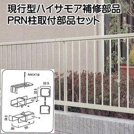 補修部品 お取り寄せ 現行ハイサモア補修部品PRN柱取付部品セット※納期がかかります。 ガーデン DIY 塀 壁 囲い エクステリア TOEX