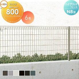 メッシュフェンス LIXIL リクシル 【ハイグリッドフェンスN8型 フェンス本体 H800】 ガーデン DIY 塀 壁 囲い エクステリア TOEX スチール