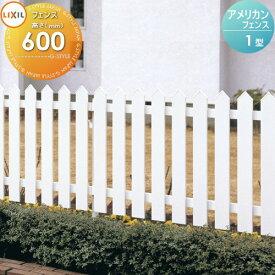 アルミフェンス LIXIL リクシル 【アメリカンフェンス1型 フェンス本体 H600】 ガーデン DIY 塀 壁 囲い エクステリア TOEX