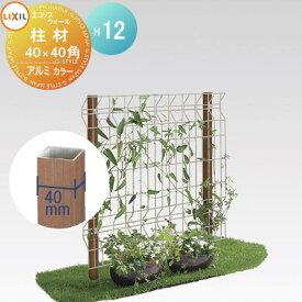 ガーデニング メッシュ LIXIL リクシル エコリス ウォールメッシュパネル アルミ形材色 柱材40×40角のみ ガーデン DIY スチール フェンス 植物 園芸 緑 eco TOEX