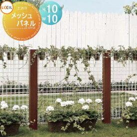 ガーデニング メッシュ LIXIL リクシル エコリス メッシュパネル 本体W10H10のみ ガーデン DIY スチール フェンス 植物 園芸 緑 eco TOEX