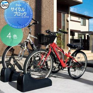 サイクルブロック コンクリート TOYO Dexサイクルブロック (駐輪用) サイクルスタンド 自転車 駐車場 自転車置き場 駐輪場 輪止め TOYO工業