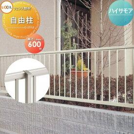 アルミフェンス LIXIL リクシル ハイサモアフェンス用【H600 柱】 ガーデン DIY 塀 壁 囲い エクステリア TOEX