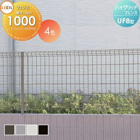 メッシュフェンス LIXIL リクシル 【ハイグリッドフェンスUF8型 フェンス本体 H1000】 ガーデン DIY 塀 壁 囲い エクステリア TOEX スチール