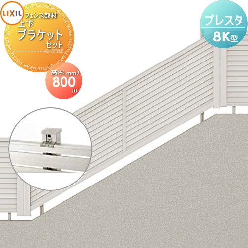 アルミフェンス LIXIL リクシル プレスタフェンス8K型用【H800 上下ブラケットセット】 ガーデン DIY 塀 壁 囲い エクステリア TOEX