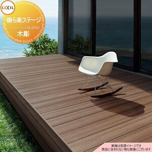 LIXIL ウッドデッキ 【樹ら楽ステージ 木彫 1.5間×6尺 標準束柱Aセット】 人工木材 樹脂