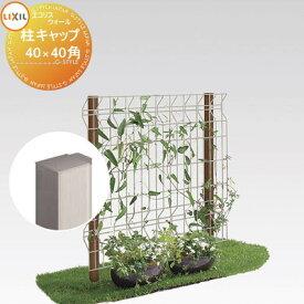 ガーデニング メッシュ LIXIL リクシル エコリス ウォールメッシュパネル 柱材40×40角用柱キャップのみ ガーデン DIY スチール フェンス 植物 園芸 緑 eco TOEX