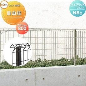 メッシュフェンス LIXIL リクシル ハイグリッドフェンスN8型用【H800 支柱】 ガーデン DIY 塀 壁 囲い エクステリア TOEX スチール