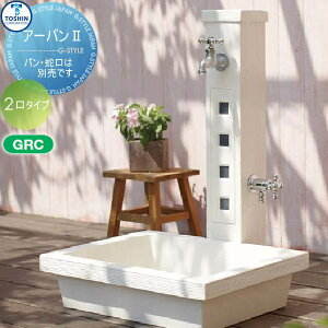 立水栓 水栓柱 トーシンコーポレーション かわいい アーバンII 2口タイプ SC-WUB2M-WH URBAN[2] ホワイト ・ガーデンパンは別売りです ガーデニング 水廻り