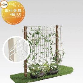ガーデニング メッシュ LIXIL リクシル エコリス ウォールメッシュパネル 取付金具(4個入り)のみ ガーデン DIY スチール フェンス 植物 園芸 緑 eco TOEX