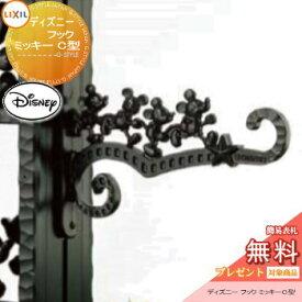装飾 アクセサリー ディズニーシリーズ LIXIL リクシル ディズニー フック ミッキーC型 鋳物 飾り ディズニー