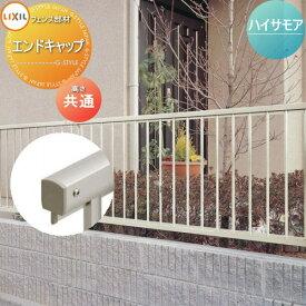 アルミフェンス LIXIL リクシル ハイサモアフェンス用【エンドキャップ(4個入り)】 ガーデン DIY 塀 壁 囲い エクステリア TOEX