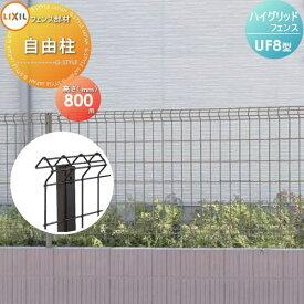 メッシュフェンス LIXIL リクシル ハイグリッドフェンスUF8型用【H800 支柱】 ガーデン DIY 塀 壁 囲い エクステリア TOEX スチール