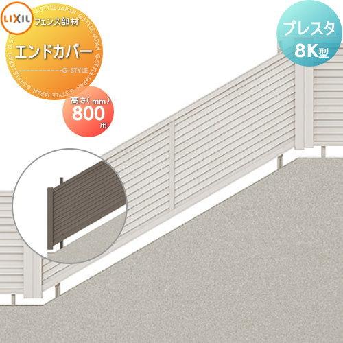 アルミフェンス LIXIL リクシル プレスタフェンス8K型用【H800 エンドカバー】 ガーデン DIY 塀 壁 囲い エクステリア TOEX