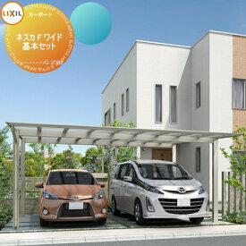 愛知・三重・岐阜限定 カーポート 2台用 LIXIL リクシル 【ネスカ F ワイド 基本セット】