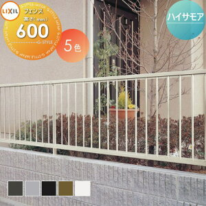 【フェンス】LIXILTOEXハイサモア高さ600mmフェンスのみガーデンDIYアルミフェンス塀壁