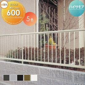 アルミフェンス LIXIL リクシル ハイサモアフェンス フェンス本体 H600 ガーデン DIY 塀 壁 囲い エクステリア TOEX