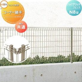 メッシュフェンス LIXIL リクシル ハイグリッドフェンスN8型用【全H共通コーナー継手】 ガーデン DIY 塀 壁 囲い エクステリア TOEX スチール