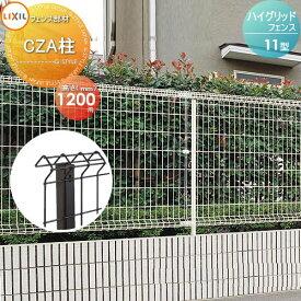 メッシュフェンス LIXIL リクシル ハイグリッドフェンス11型用【H1200 CZA柱】 ガーデン DIY 塀 壁 囲い エクステリア TOEX スチール