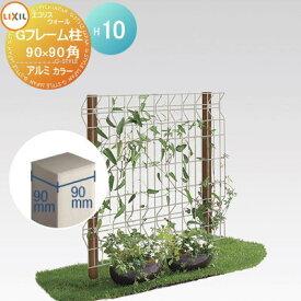 ガーデニング メッシュ LIXIL リクシル エコリス ウォールメッシュパネル アルミ形材色 連続用高さ1000mmGフレーム柱 ガーデン DIY スチール フェンス 植物 園芸 緑 eco TOEX