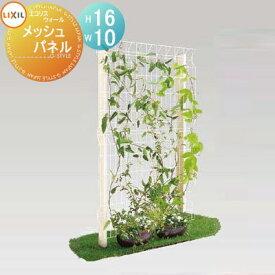 ガーデニング メッシュ LIXIL リクシル エコリス ウォールメッシュパネル 本体W10H16のみ ガーデン DIY スチール フェンス 植物 園芸 緑 eco TOEX