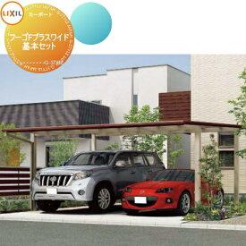 愛知・三重・岐阜限定 カーポート 2台用 LIXIL リクシル 【フーゴFプラスワイド 基本セット 】
